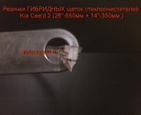 """Резинки ГИБРИДНЫХ щеток стеклоочистителей  Kia Cee'd 2 (26""""-650мм.+ 14""""-350мм.)"""