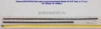 """Резинки БЕСКАРКАСНЫХ щеток стеклоочистителей Mazda CX-5 KF 2пок. (c 17-н.в.) (24""""-600мм./18""""-450мм.)"""