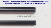 """Резинки ГИБРИДНЫХ щеток стеклоочистителей Subaru Forester SJ IVпок.(12-18) (26""""-650мм.+ 17""""-425мм.)"""
