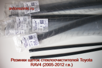 Резинки ГИБРИДНЫХ щеток стеклоочистителей Toyota RAV-4 (2005 г.-2012 г.) 600 мм.+425 мм.