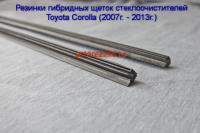 Резинки ГИБРИДНЫХ щеток стеклоочистителей Toyota Corolla (2006 г.в. - 2013 г.в.) 650 мм. + 350 мм.
