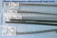 "Резинки ГИБРИДНЫХ щеток стеклоочистителей  Toyota Corolla XI (E170-180) (26""-650мм.+ 14""-350мм.)"