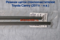 Резинки ГИБРИДНЫХ щеток стеклоочистителей Toyota Camry-VII (2011 - 2018 г.в.) 650 мм. + 450 мм.
