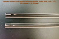 """Резинки ГИБРИДНЫХ щеток стеклоочистителей  Toyota Auris 2 пок., (12- н.в.) (26""""-650мм.+ 14""""-350мм.)"""