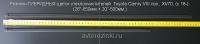 """Резинки ГИБРИДНЫХ щеток стеклоочистителей  Toyota Camry VIII пок., XV70, (c 18-), (26""""-650мм./ 20""""-500мм.)"""