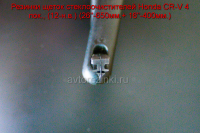 """Резинки щеток стеклоочистителей Honda CR-V 4 пок., (с 2012г.в. - 2017) (26""""-650мм.+ 16""""-400мм.)"""