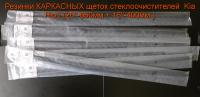 "Резинки КАРКАСНЫХ щеток стеклоочистителей  Kia Rio3 (26""-650мм.+ 16""-400мм.)"