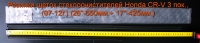 """Резинки щеток стеклоочистителей Honda CR-V 3 пок., (07-11г.) (26""""-650мм.+ 17""""-425мм.)"""