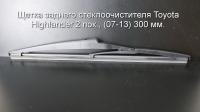 Щетка заднего стеклоочистителя Toyota Highlander 2 пок., (07-13) 300 мм.