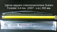 Щетка заднего стеклоочистителя Subaru Forester 3-4 пок. (2007 - н.в.) 350 мм.