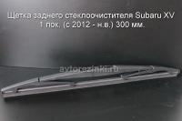 Щетка заднего стеклоочистителя Subaru XV 1 пок. (c 2012 - н.в.) 300 мм.
