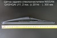 Щётка заднего стеклоочистителя NISSAN QASHQAI J11, 2 пок. (c 2014г. - ), 300 мм.