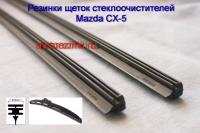 Резинки ГИБРИДНЫХ щеток стеклоочистителей Mazda CX-5 (2011 - 2017) 600мм.+450мм.