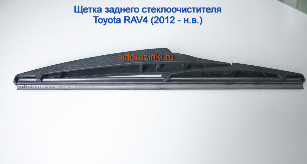 toyota rav4 2013 задний дворник
