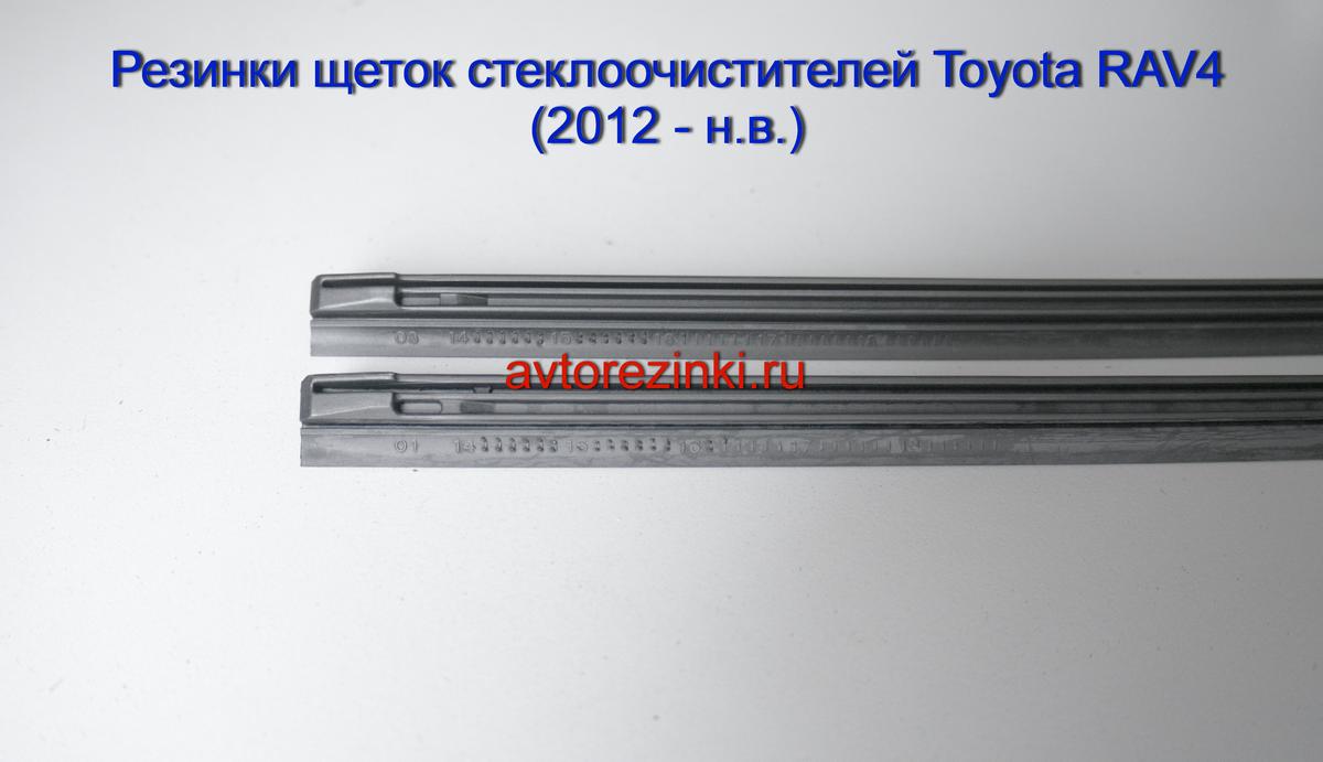 размер щеток стеклоочистителя на toyota rav4