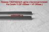 """Резинки ГИБРИДНЫХ щеток стеклоочистителей  Kia Cerato 3 (26""""-650мм.+ 14""""-350мм.)"""