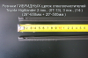 Резинки ГИБРИДНЫХ щеток стеклоочистителей  Toyota Highlander 2-3 пок. (c 07-н.в.) (650мм.+ 500мм.)