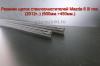 Резинки ГИБРИДНЫХ щеток стеклоочистителей Mazda 6 III пок. (2012г.- ) 600мм.+450мм.