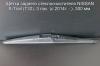 Щётка заднего стеклоочистителя NISSAN X-Trail (T32), 3 пок. (c 2014г. - ), 300 мм.